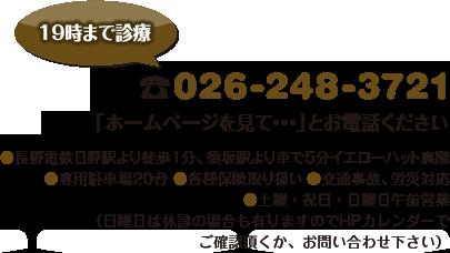 電話:026-248-3721