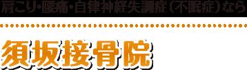 【長野市・須坂市】整体・マッサージ師も通う「須坂接骨院」:ホーム