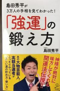 島田さんサイン (2)